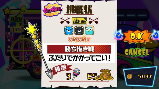 【GET BALL】挑戦状02