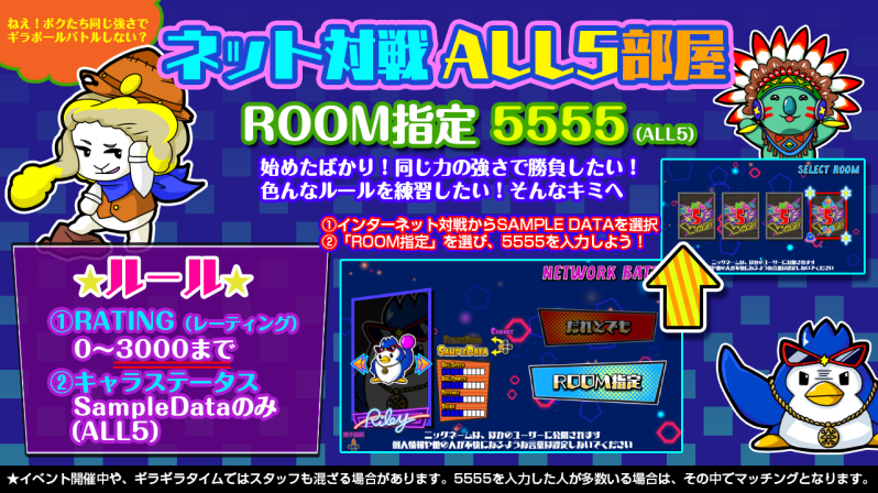 5555部屋