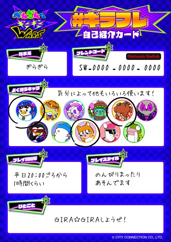 pggw_自己紹介カード青_例文1